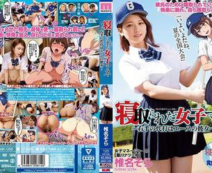 Shiina Sora - Ladies' Girls Who Have Been Snatched ~ A Pinch Of The Right Hand Is Ace's Girlfriend ~ Shi [MIMK-056] (MOODYZ) [cen] [2018 g., Solowork, Beautiful Girl, School Swimsuit, School Uniform, Cuckold, HDRip] [1080p]