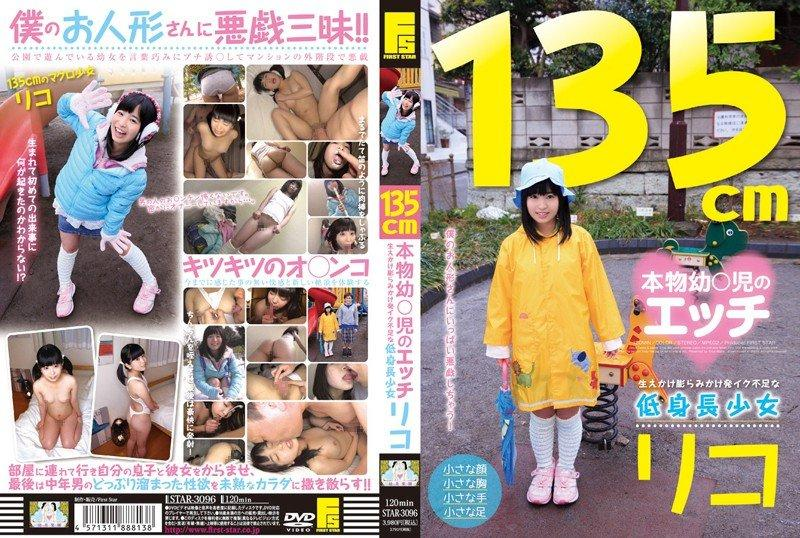 [STAR-3096] Girl Short Stature And